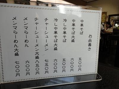 0108sinobu06.jpg