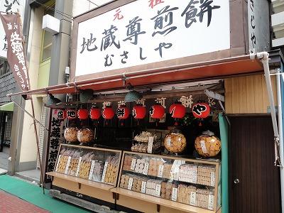 0108sugamo04.jpg