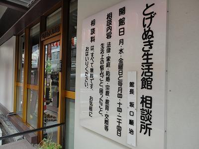 0108sugamo10.jpg
