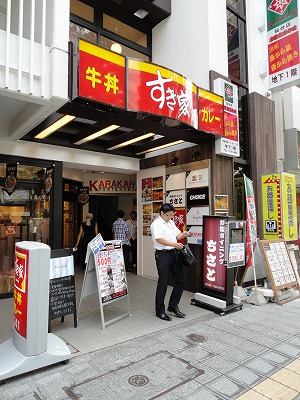 0108sukiya01.jpg