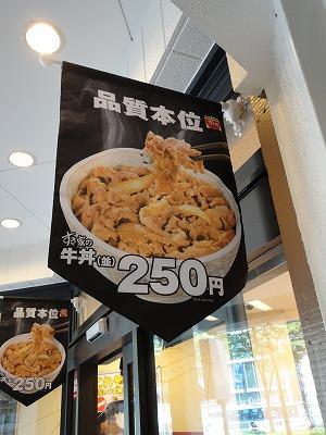 0108sukiya02.jpg