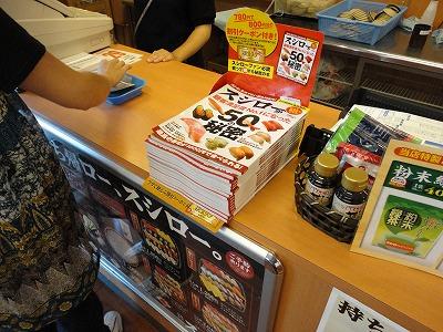 0108susiro32.jpg