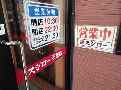 0108susiro34.jpg