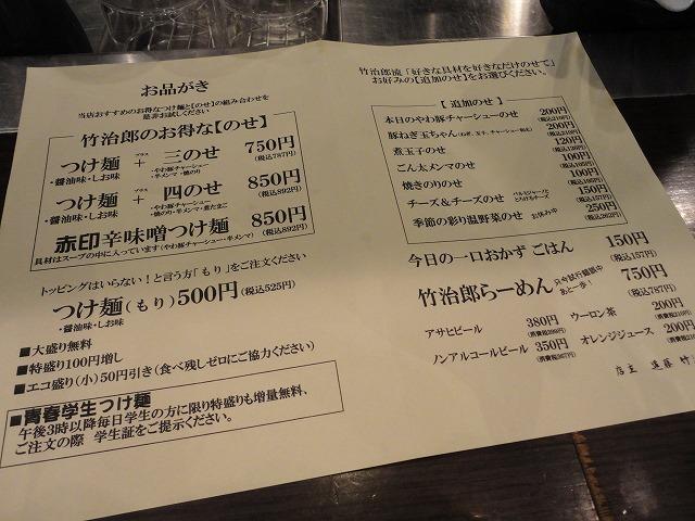 0108takejiro00.jpg