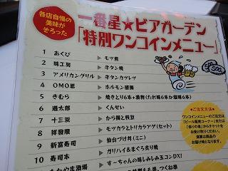 0109bunyoko10.jpg