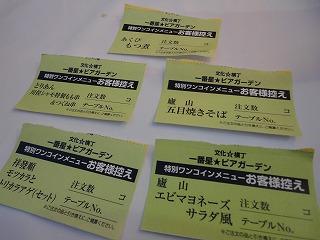 0109bunyoko17.jpg