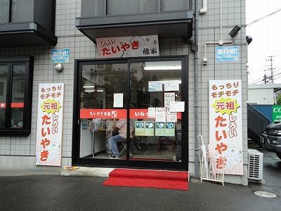 0109fujiya001.jpg