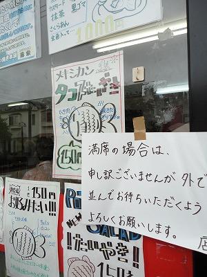 0109fujiya002.jpg