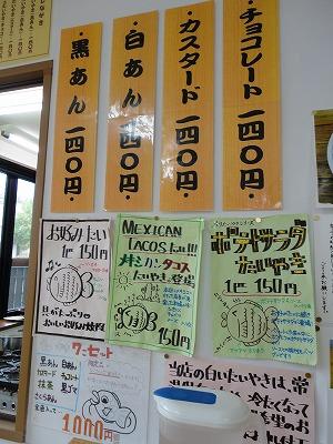 0109fujiya006.jpg