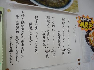 0109fujiya007.jpg