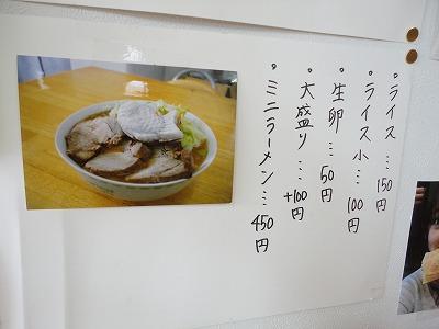 0109fujiya008.jpg