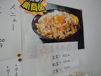 0109fujiya009.jpg