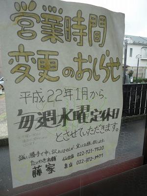 0109fujiya019.jpg