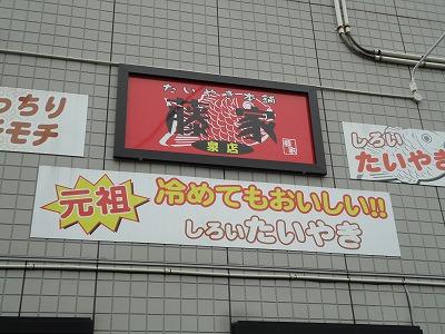 0109fujiya020.jpg