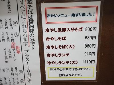0109mizusawaya003.jpg