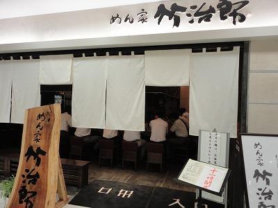 0109takejiro02.jpg
