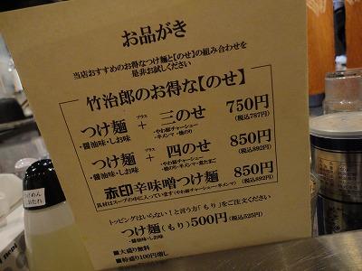 0109takejiro03.jpg