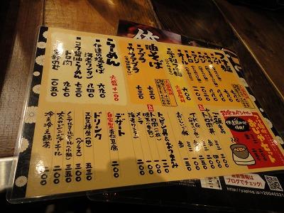 0110masamune004.jpg