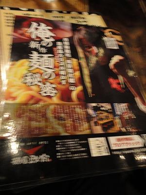 0110masamune006.jpg