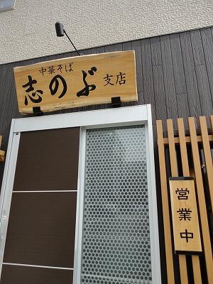 0110sinobu004.jpg