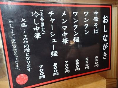 0110sinobu005.jpg