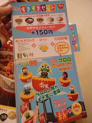 0111sukiya-ka003.jpg