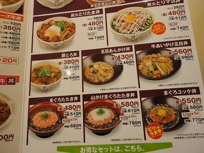 0111sukiya-ka004.jpg