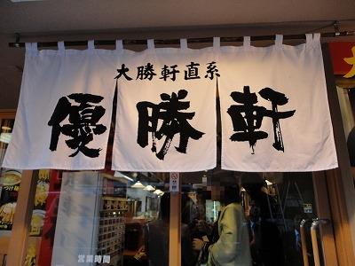 0111yusyoken002.jpg