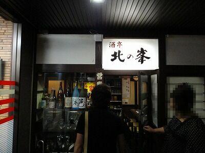 1009kitanomine001.jpg