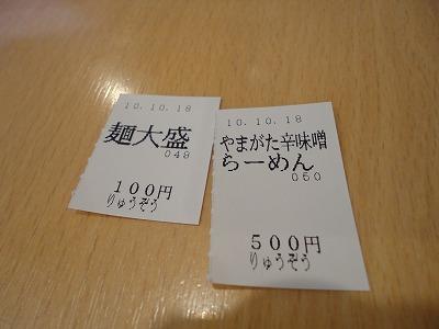 1010ryuzo010.jpg