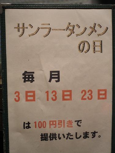 1103sanra005.jpg