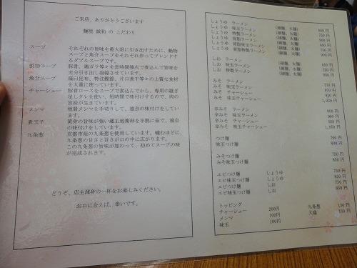 1103seiwa005_20110226181245.jpg