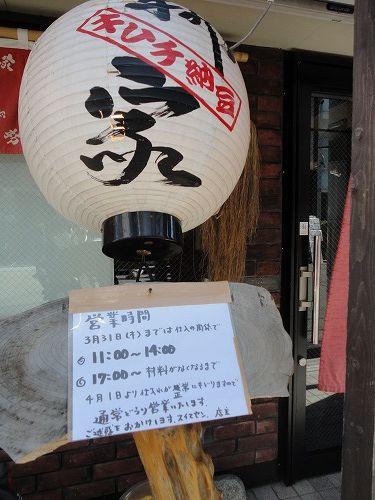 1104yanagiya002.jpg
