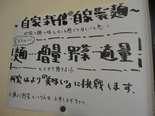 1104yanagiya003.jpg