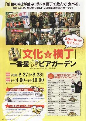 s-2010hoshi02.jpg