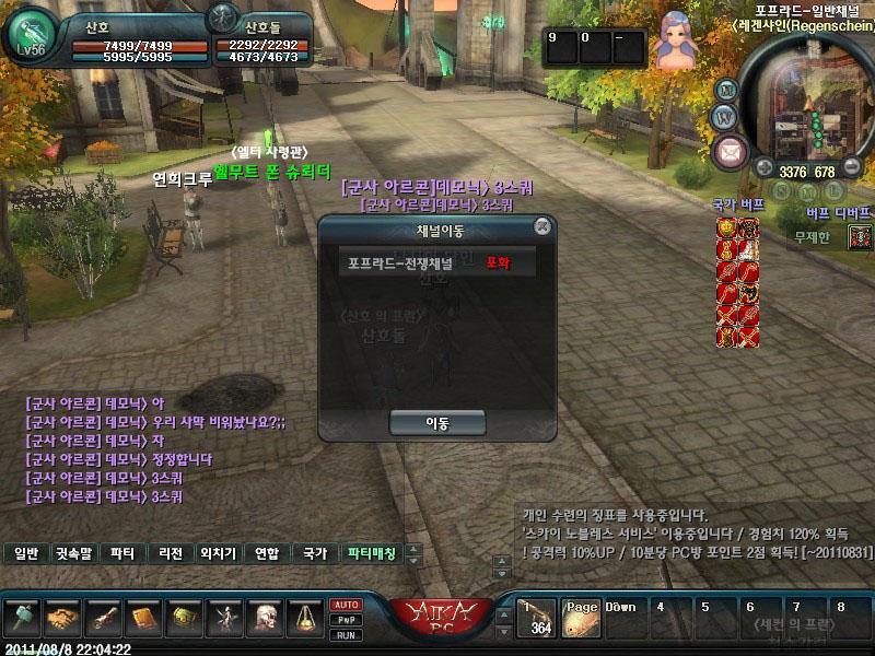 20110808HOWA.jpg