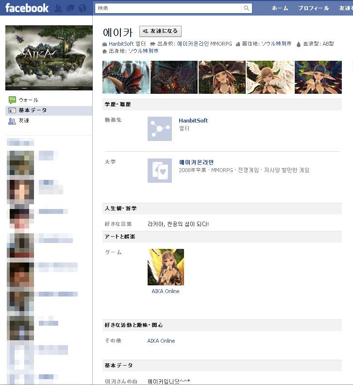 FB_AIKA.jpg