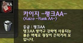 KaizeAA.jpg