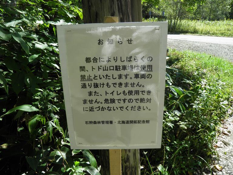 todoyamaguti109090046.jpg
