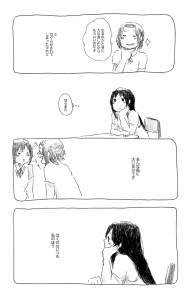 田井中さんのこと3