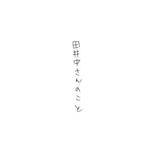 田井中さんのこと1
