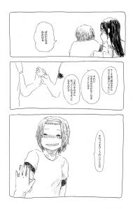 田井中さんのこと8