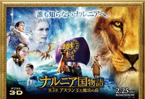 ナルニア国物語/第3章:アスラン王と魔法の島 3D_5
