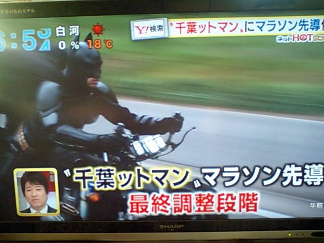千葉ットマンー4