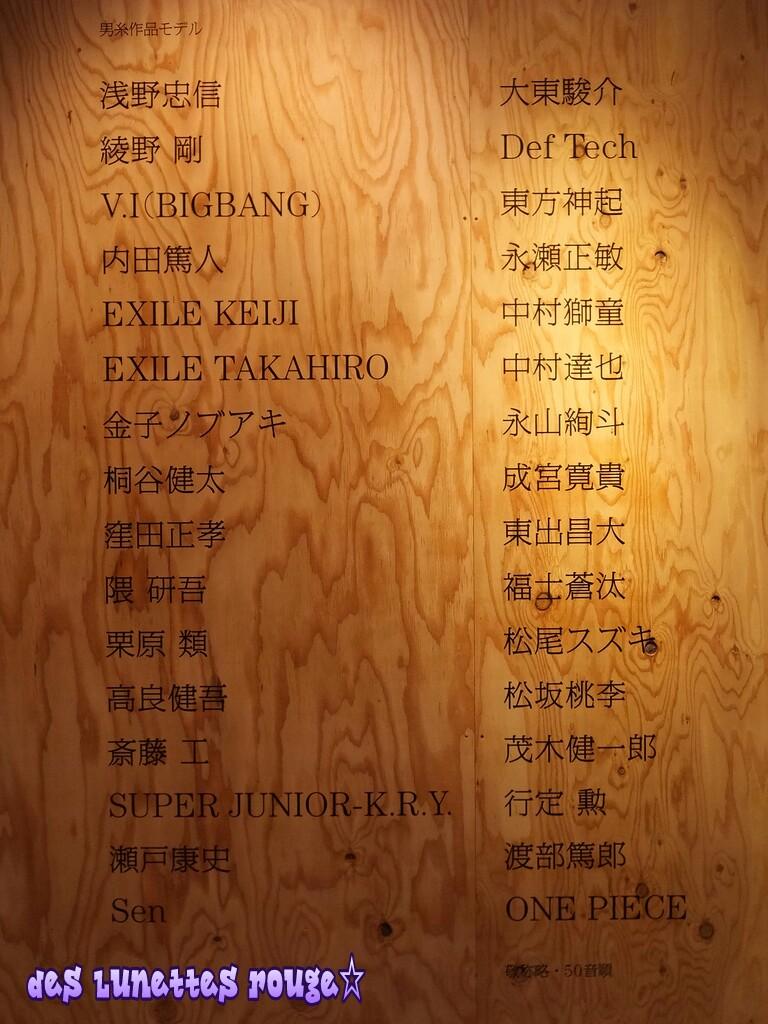 男糸リスト
