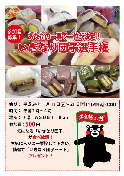 ikinarisensyuken(2) (410x580) (410x580)