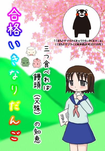 くまもんいきなり (403x580)