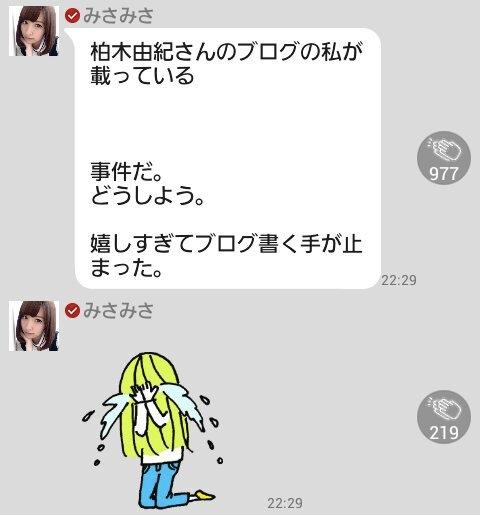 misamisa755141120.jpg