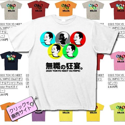 2020_TOKYO_NEET_OLYMPIC_01.jpg