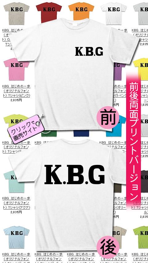 kbg_t_01.jpg